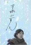吉永さんのサイン